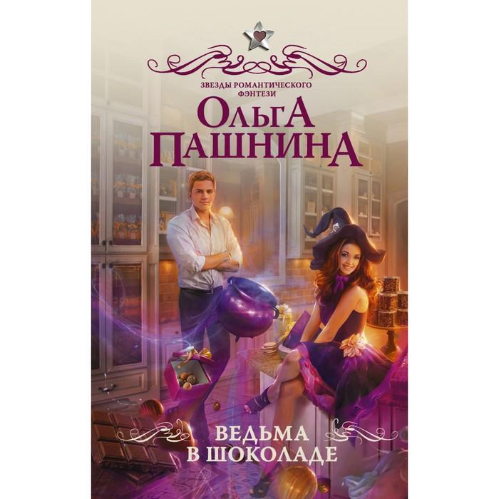 Ведьма в шоколаде