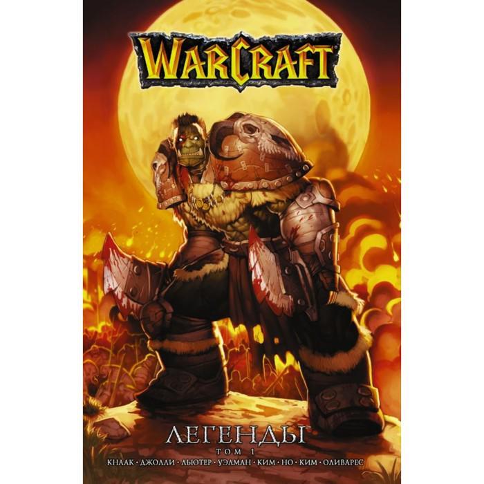 Warcraft: Легенды. Том 1. Кнаак Ричард