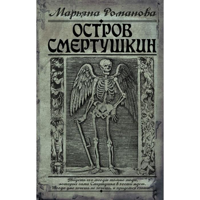 Остров Смертушкин. Романова Марьяна