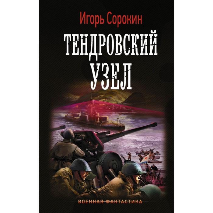 ВоенФантастика. Тендровский узел. Сорокин И.В.