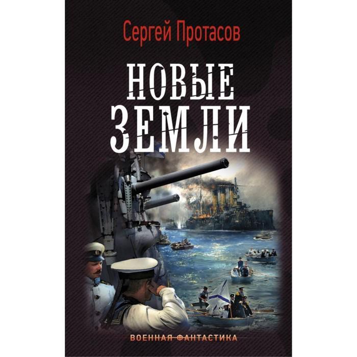 Новые земли. Протасов С. А.