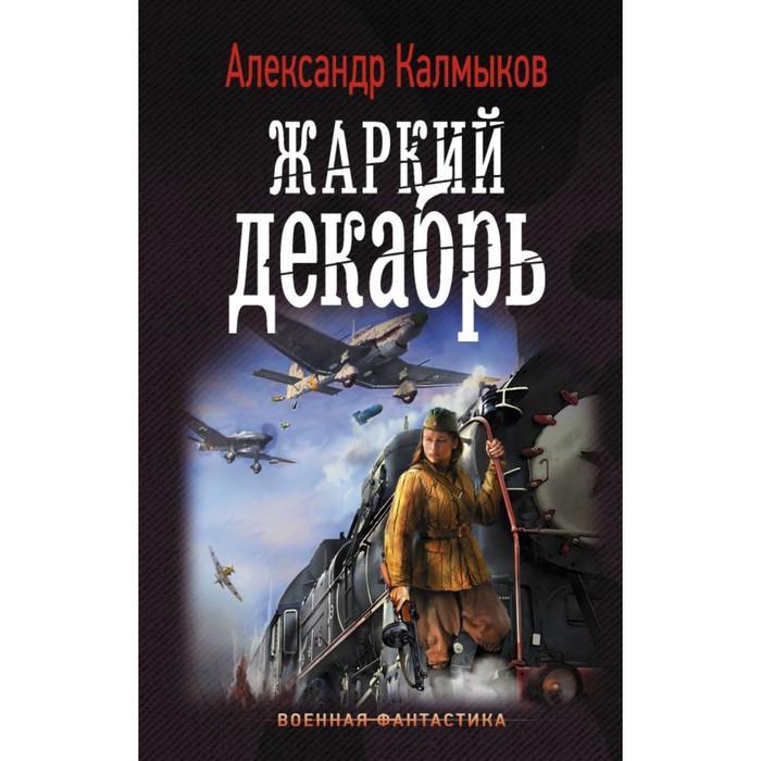 Жаркий декабрь. Калмыков А.В.