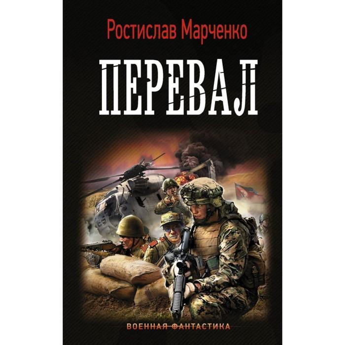 Перевал. Марченко Ростислав