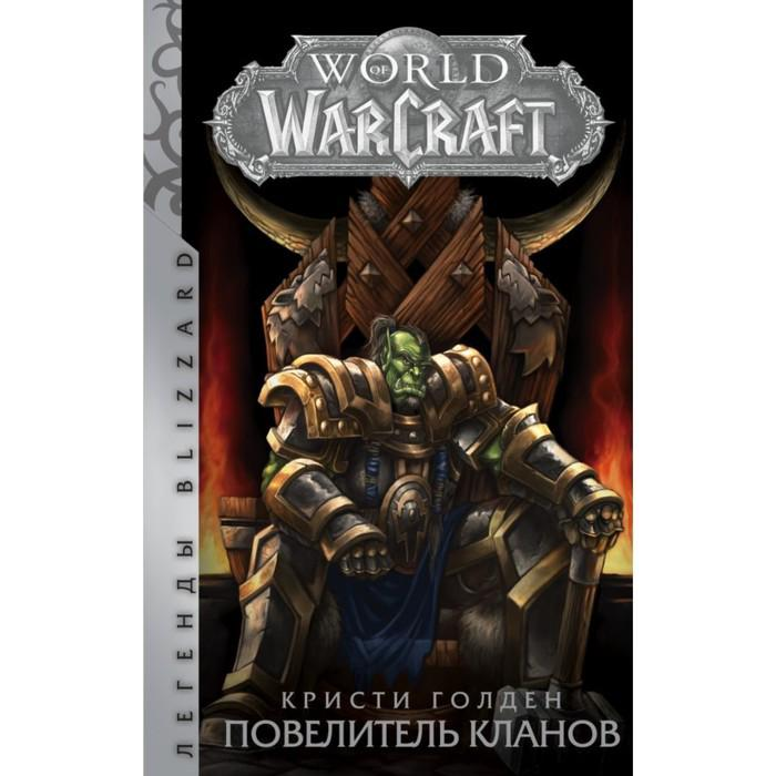 World of Warcraft: Повелитель кланов. Голден Кристи