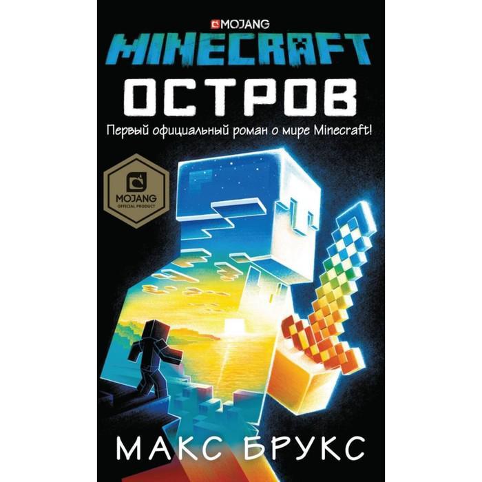 Minecraft: остров. Брукс М.