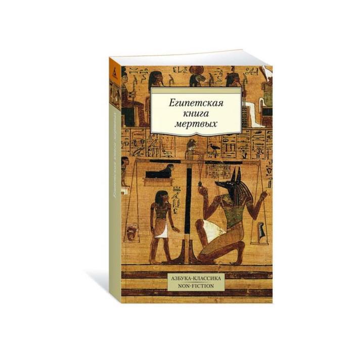 Non-Fiction (мягк/обл). Египетская книга мертвых