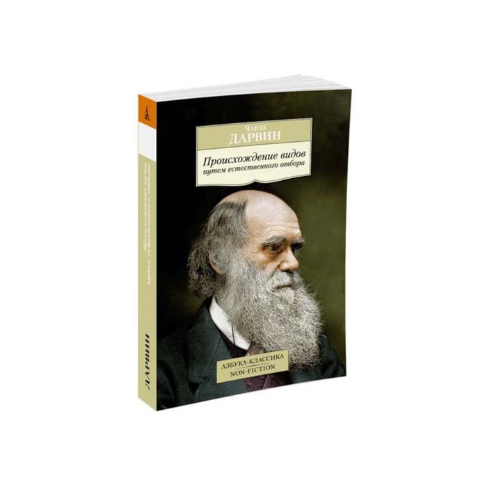 Non-Fiction (мягк/обл). Происхождение видов путем естественного отбора. Дарвин Ч.