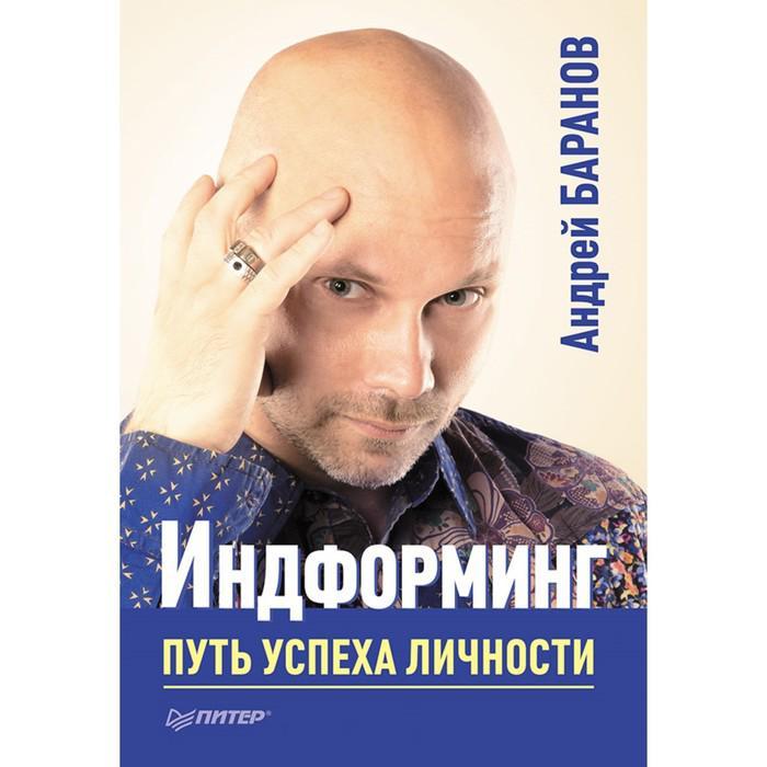 Индформинг. Путь успеха личности. 16+ Баранов А.Е.