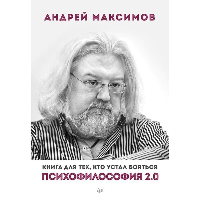 Сам себе психолог. Психофилософия 2.0. Книга для тех, кто устал бояться. Максимов А.М.