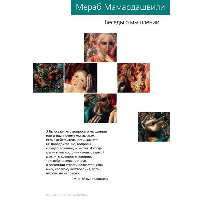 Новый культурный код. Беседы о мышлении. Мамардашвили М.