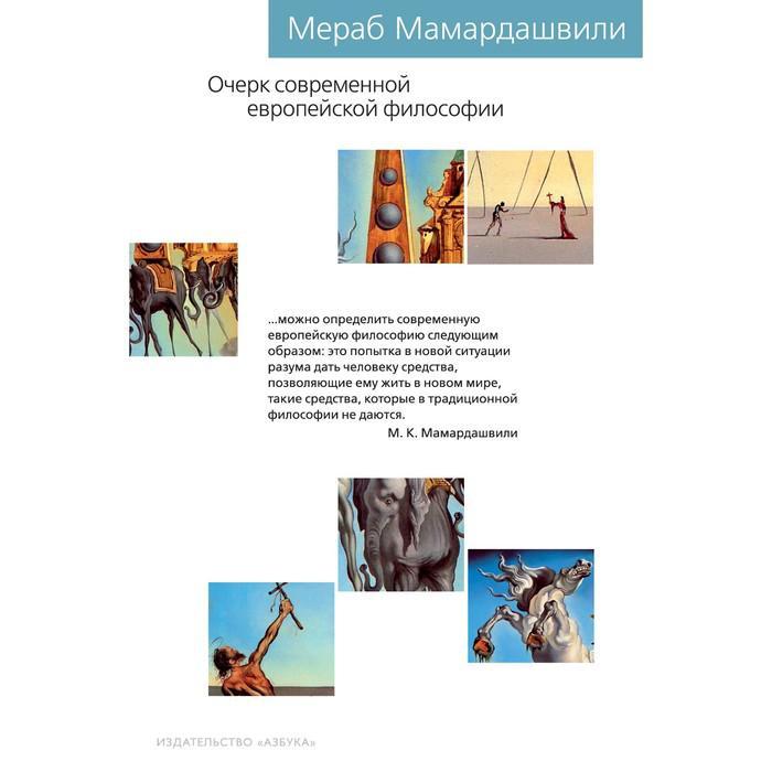 Новый культурный код. Очерк современной европейской философии. Мамардашвили М.