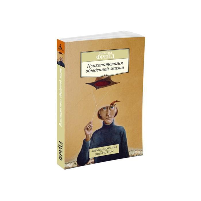 Азбука-Классика. Non-Fiction (мягк.обл.). Психопатология обыденной жизни. Фрейд З.