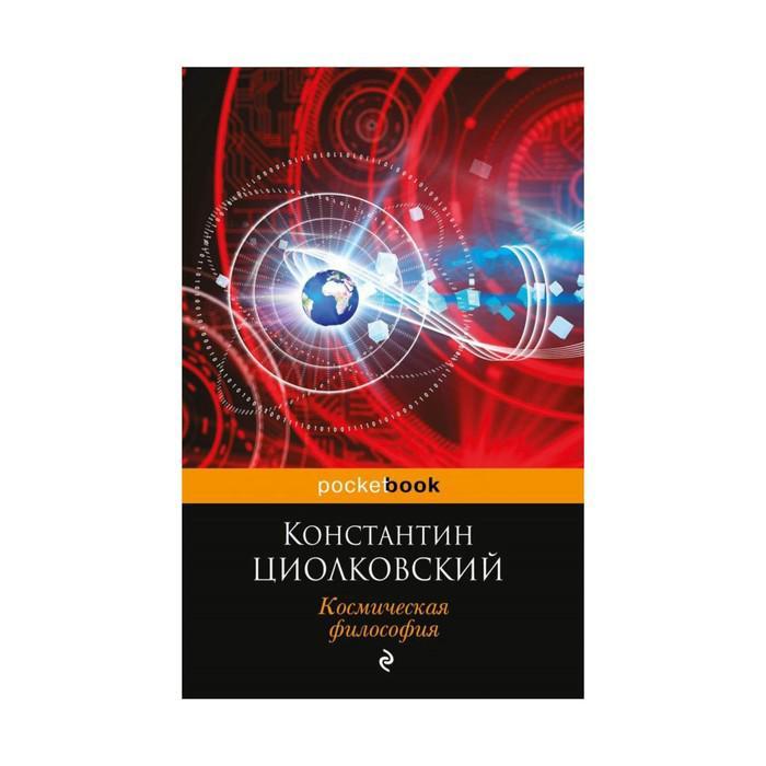 МPockBook. Космическая философия. Циолковский К.Э.