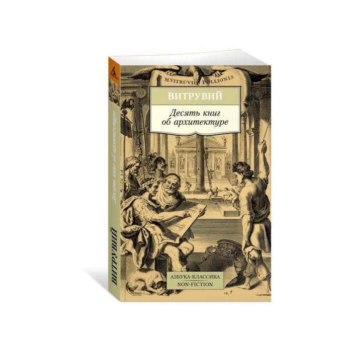 Non-Fiction (мягк/обл). Десять книг об архитектуре. Витрувий