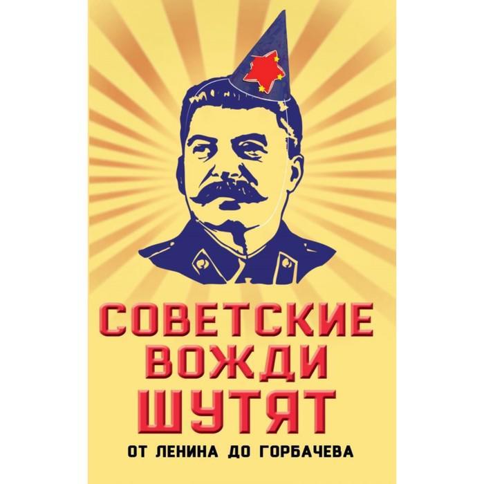 ЮморСер. Советские вожди шутят. От Ленина до Горбачева. Вострышев М.И.