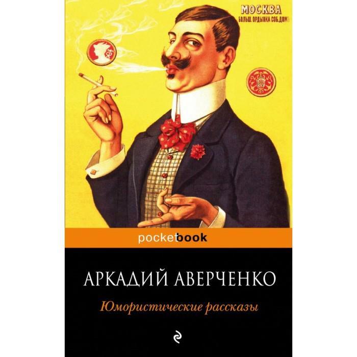 МPockBook. Юмористические рассказы. Аверченко А.Т.