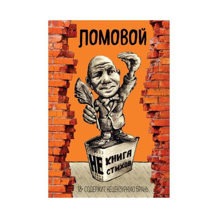 Жв&К. НЕкнига НЕстихов. Ломовой О.