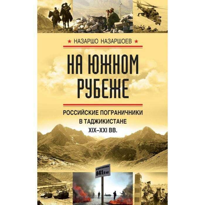 ВоенИсторК. На южном рубеже. Российские пограничники в Таджикистане XIX-XXI вв.