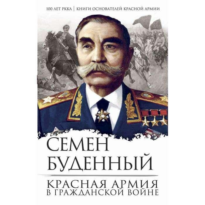 Красная армия в Гражданской войне. Буденный С.М.
