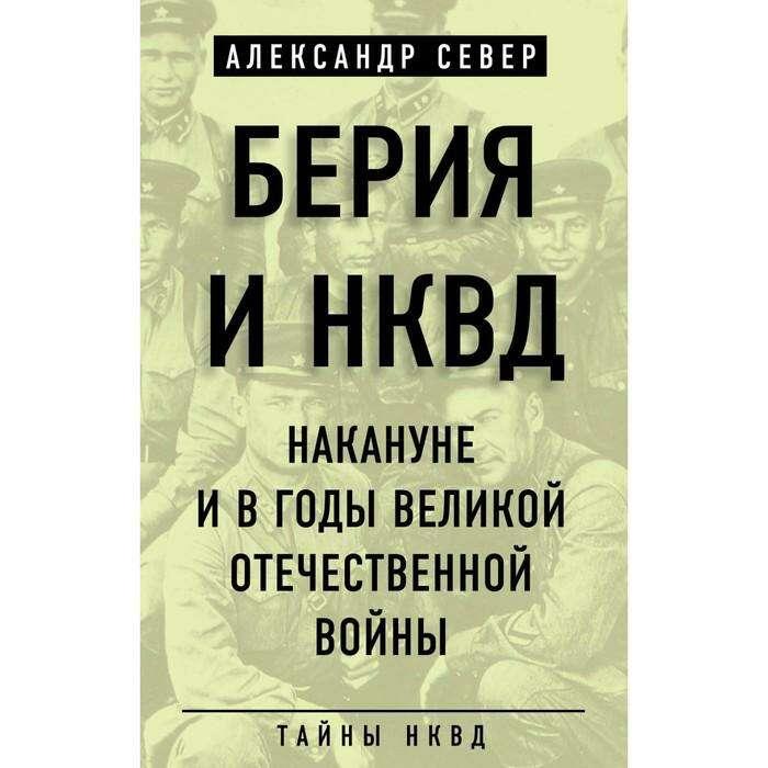 Берия и НКВД накануне и в годы Великой Отечественной войны. Север А.