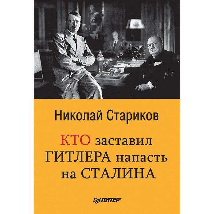 Кто заставил Гитлера напасть на Сталина. 12+ Стариков Н.В.