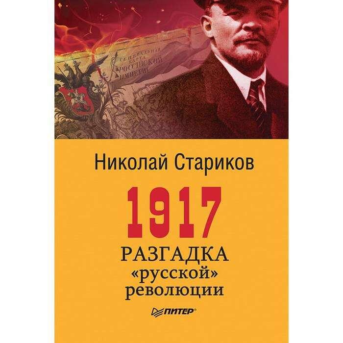 """1917. Разгадка """"русской"""" революции. Стариков Н.В."""