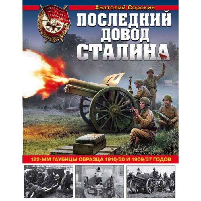 Последний довод Сталина. 122-мм гаубицы образца 1910/30 и 1909/37 годов. Сорокин А. В.