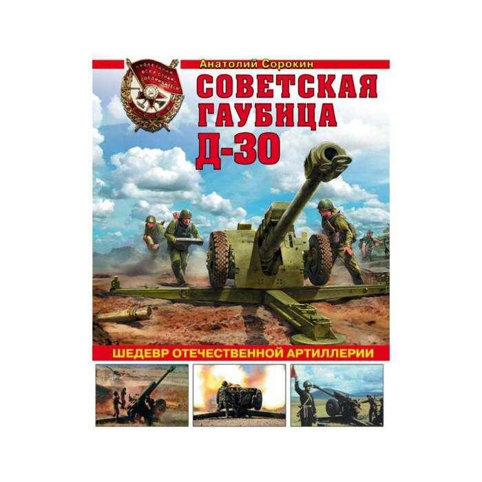 ВиМТКол. Советская гаубица Д-30. Шедевр отечественной артиллерии. Сорокин А.В.