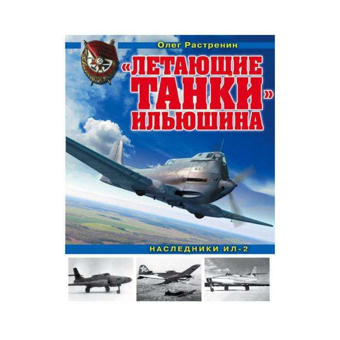 ВиМыАвиак. Летающие танки» Ильюшина. Наследники Ил-2. Растренин О.В.