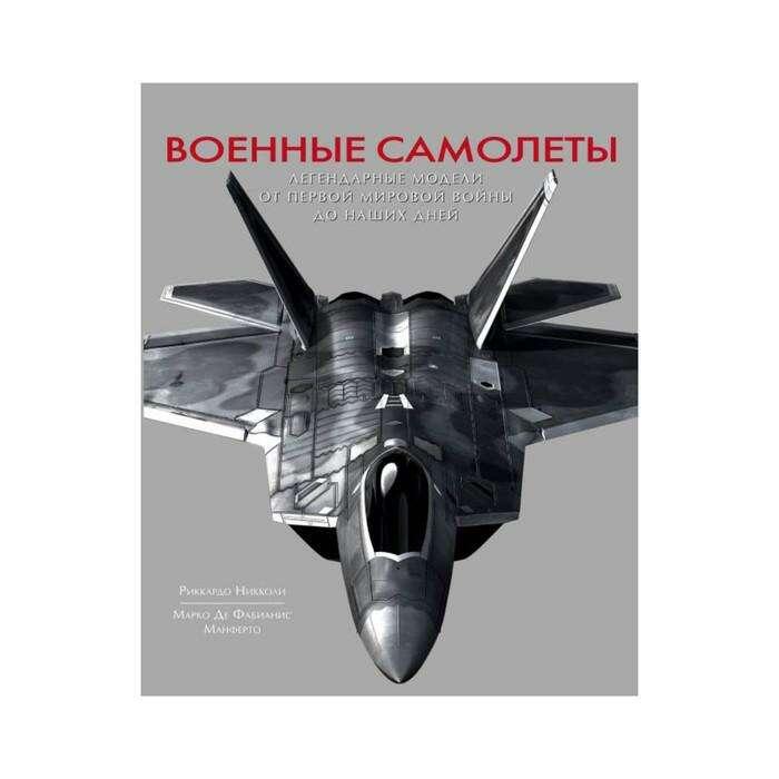 ПИОруж. Военные самолеты. Легендарные модели от Первой мировой войны до наших дней
