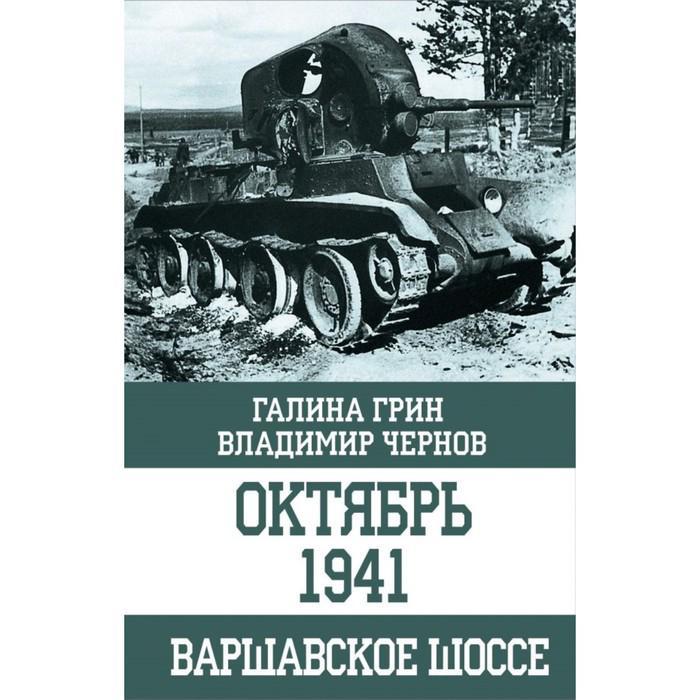 Октябрь 1941. Варшавское шоссе. Грин Г., Чернов В.