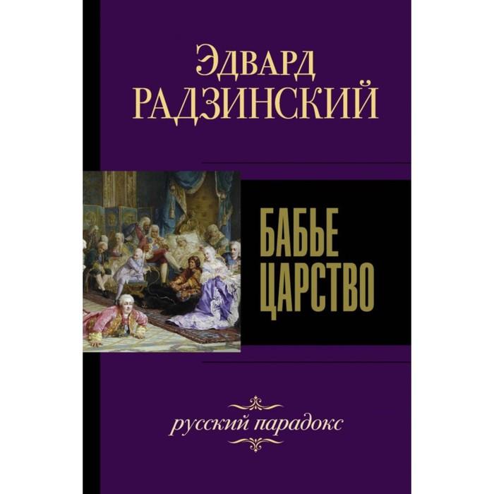Бабье царство. Русский парадокс. Радзинский Э.С.