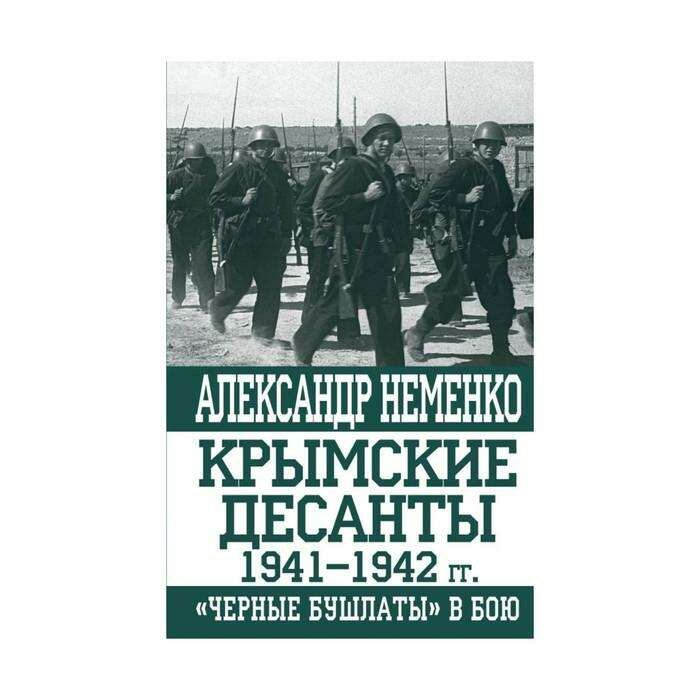 Крымские десанты 1941–1942 гг.: «Черные бушлаты» в бою