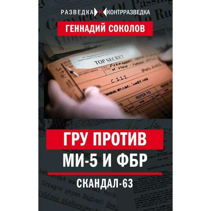 РазведКонт. ГРУ против MИ-5 и ФБР. Скандал-63. Соколов Г.Е.