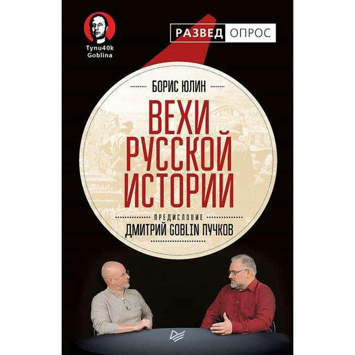 РАЗВЕДОПРОС. Вехи русской истории. 16+ Юлин Б.В.