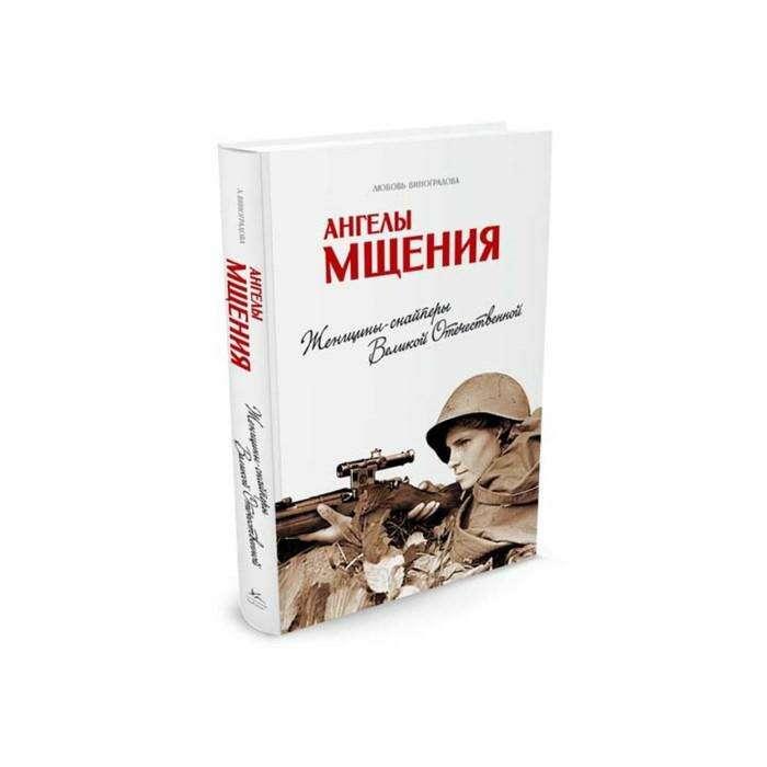 История войн и военного искусства. Ангелы мщения. Женщины-снайперы Великой Отечественной