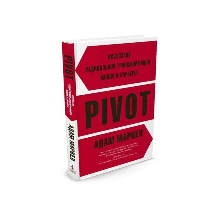 PIVOT: искусство радикальной трансформации жизни и карьеры. Маркел А. Маркел А.