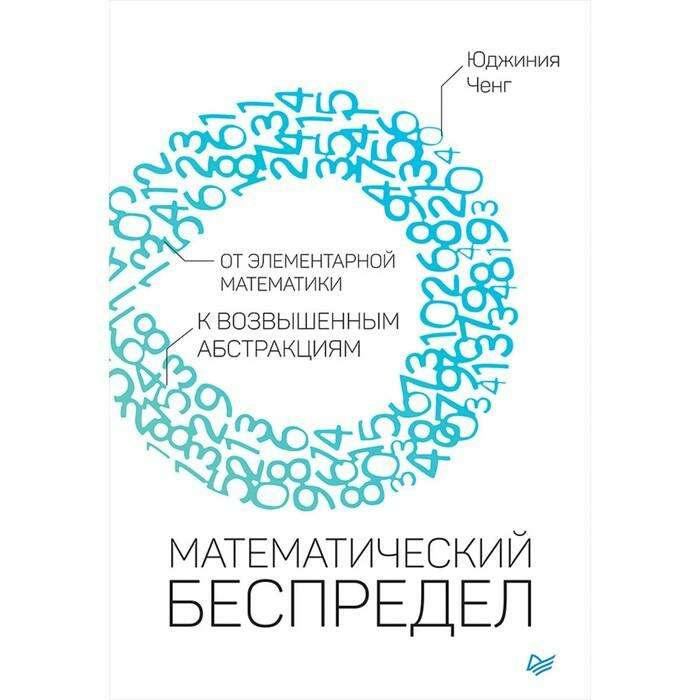 Математический беспредел. От элементарной математики к возвышенным абстракциям. Ченг Ю. От элементарной математики к возвышенным абстракциям.