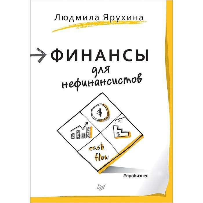 Финансы для нефинансистов. Ярухина Л. И. Ярухина Л. И.