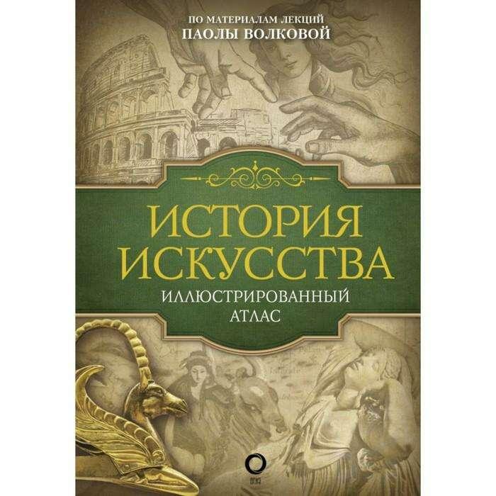 История искусства: иллюстрированный атлас. Волкова П. Д.  Волкова П.Д.