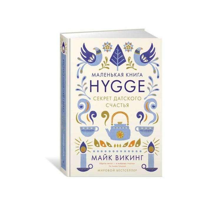 Hygge: Секрет датского счастья. Викинг М. Викинг М.