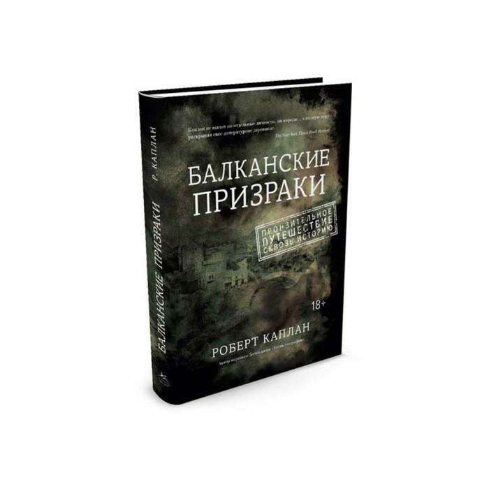Балканские призраки. Пронзительное путешествие сквозь историю. Каплан Р. Пронзительное путешествие сквозь историю
