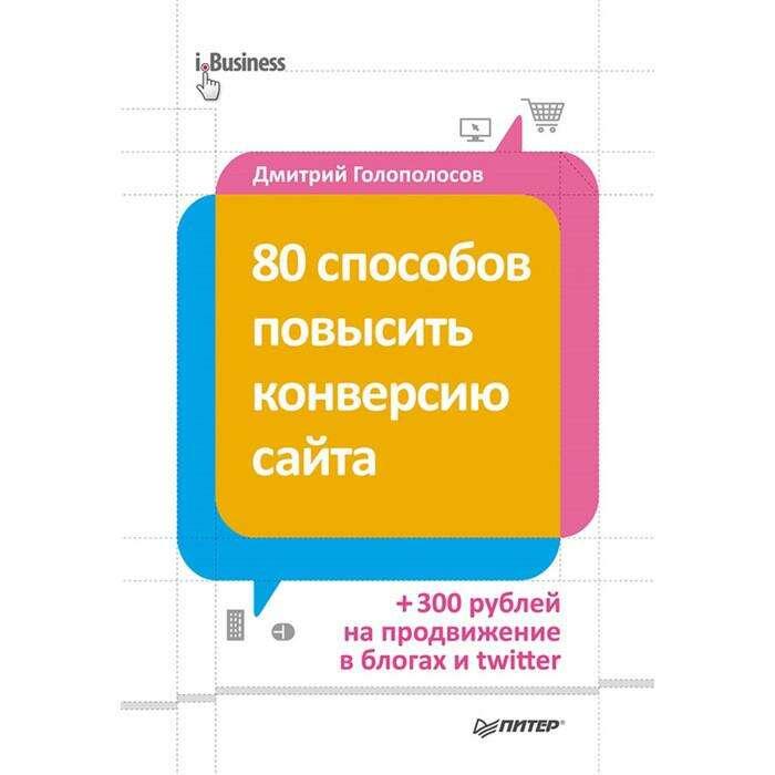 80 способов повысить конверсию сайта (полноцветное издание). Голополосов Д. А. Голополосов Д.А.