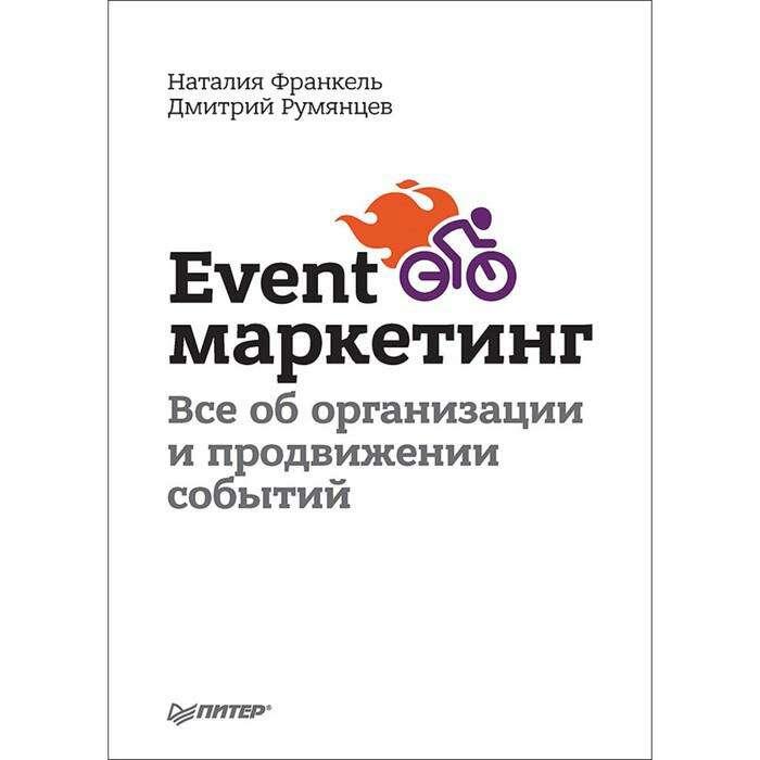 Event-маркетинг. Все об организации и продвижении событий. Румянцев Д. В., Франкель Н. Все об организации и продвижении событий.