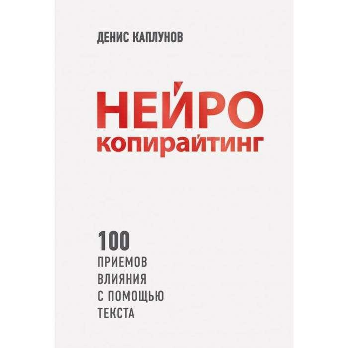 Нейрокопирайтинг. 100 приёмов влияния с помощью текста. Каплунов Д. А. 100 приёмов влияния с помощью текста