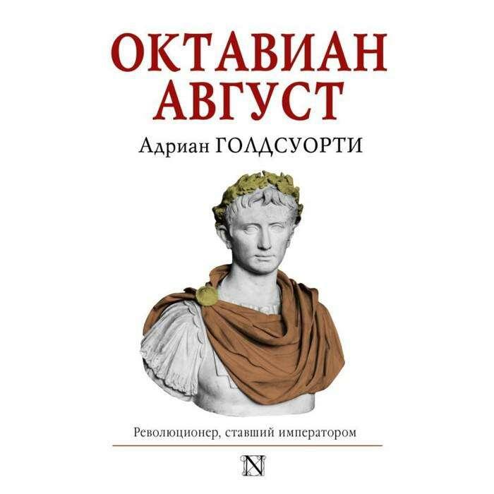 Октавиан Август. Революционер, ставший императором. Голдсуорти А. Революционер, ставший императором. Голдсуорти А.