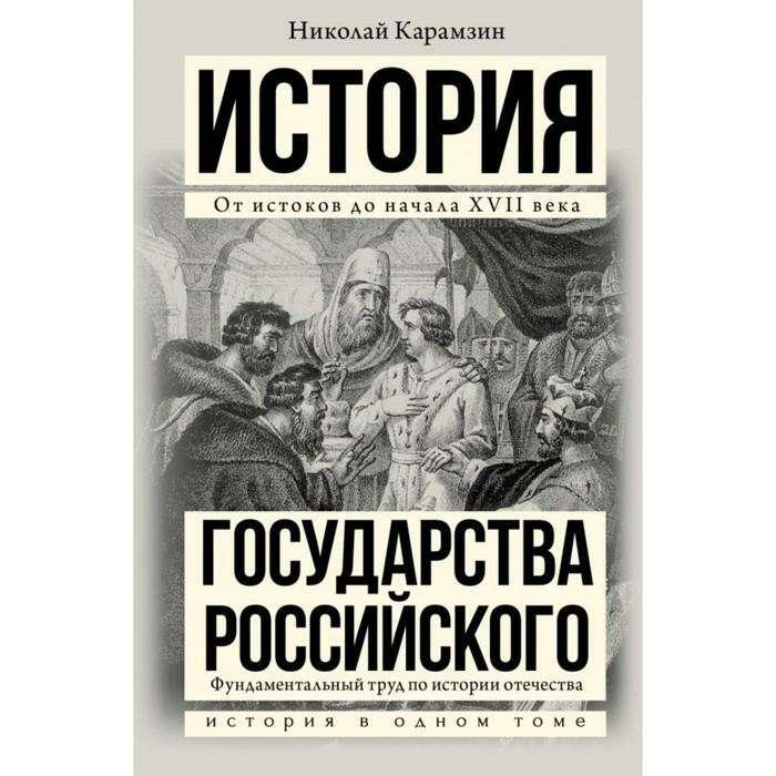 История государства Российского. Карамзин Н. М. От истоков до начала 17 века