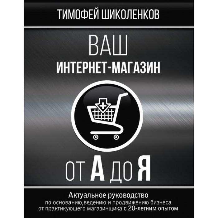 Ваш интернет-магазин от А до Я. Шиколенков Т. А. Ваш интернет-магазин от А до Я. Шиколенков Т.А.