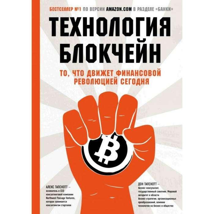 TopEconAw.  Технология блокчейн - то, что движет финансовой революцией сегодня