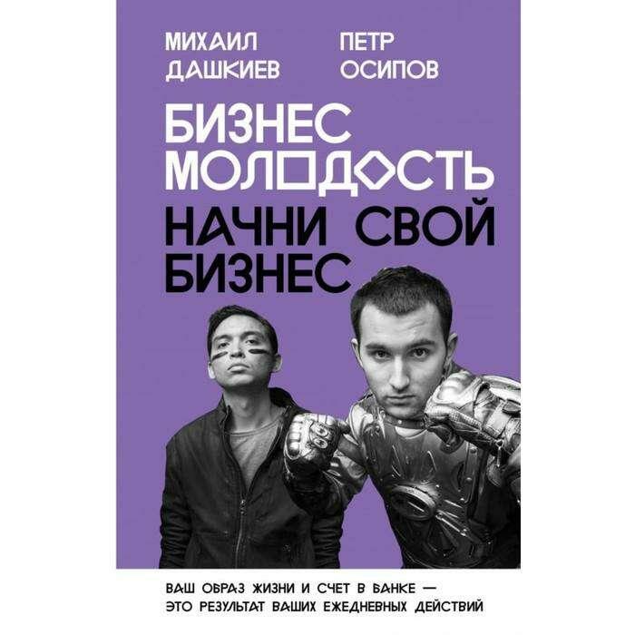 Бизнес Молодость. Начни свой бизнес. Дашкиев М. Ю., Осипов П. В. Начни свой бизнес (Обложка с портретами)